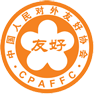 Chinese People's Association for Friendship with Foreign Countries
